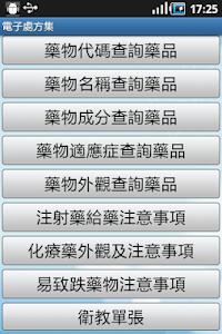 電子處方集 screenshot 2