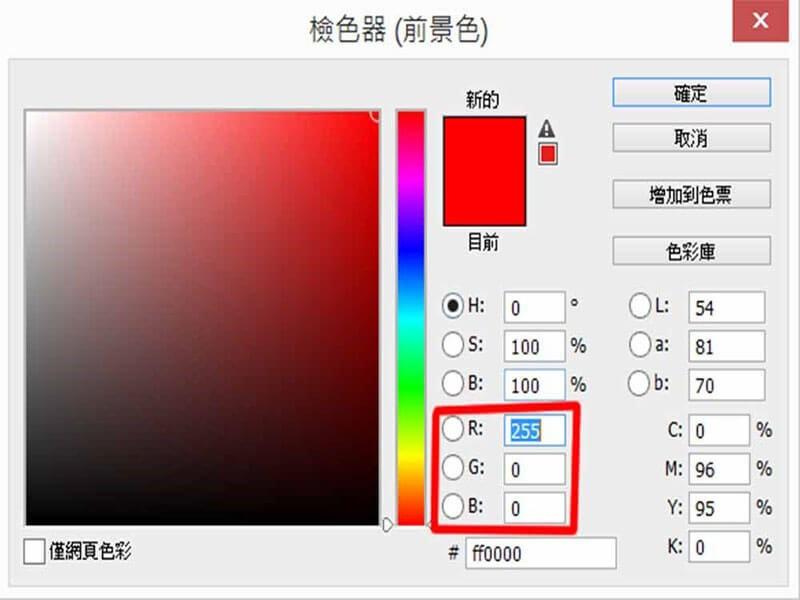 Photoshop的RGB的色彩模式,大家都以為眼睛壞掉