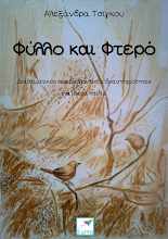 Photo: Φύλλο και Φτερό, Αλεξάνδρα Τσίγκου, Εκδόσεις Σαΐτα, Φεβρουάριος 2015, ISBN: 978-618-5147-18-1, Κατεβάστε το δωρεάν από τη διεύθυνση: www.saitapublications.gr/2015/02/ebook.139.html