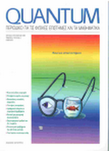 QUANTUM - τεύχος Ιουλ.-Αυγ. 1999
