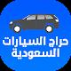 حراج السيارات السعودية Android apk