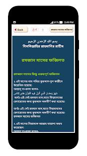 বাংলা নামাজ শিক্ষা ~ Namaj - náhled