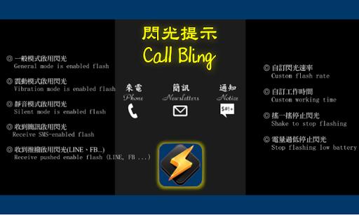Flash Bling〞