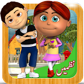 Urdu Kids Poems اردو ںظمیں