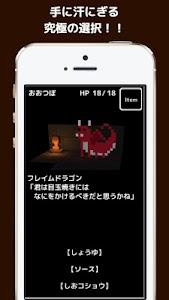 おおっと!ダンジョン ~ふしぎなゲームブック~ screenshot 7