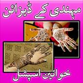 Mehndi Ke Designs, Eid Special