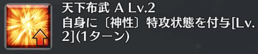 天下布武[A]