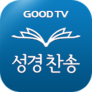 App 다번역성경찬송 APK for Windows Phone