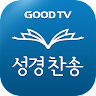 kr.co.GoodTVBible