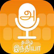 Tamil Voice Type Keyboard - தமிழ் குரல் விசைப்பலகை