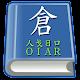 正宗倉頡速成字典