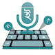 Download Bengali Voice Typing Keyboard For PC Windows and Mac