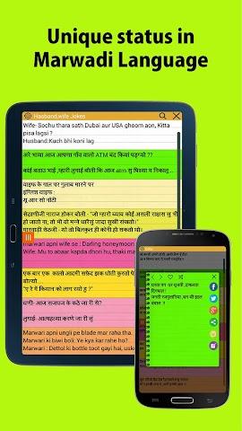android Marwadi Status for whatsapp Screenshot 13