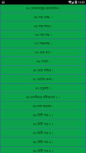 Download Rabindranath Tagore - রবীন্দ্রনাথ ঠাকুর । For PC Windows and Mac apk screenshot 3