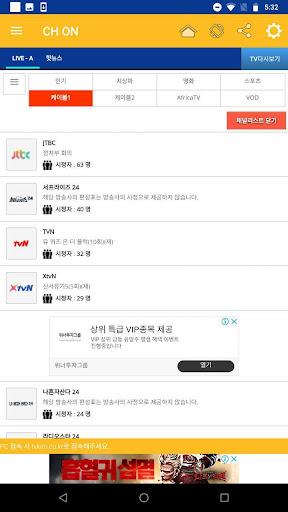 CH ON - 실시간 VOD 다시보기, 실시간 무료 TV 이미지[2]