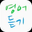 영어듣기(내맘대로 작성한 문장을 영어발음으로 들어요) icon