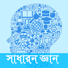 General Knowledge Bangla icon