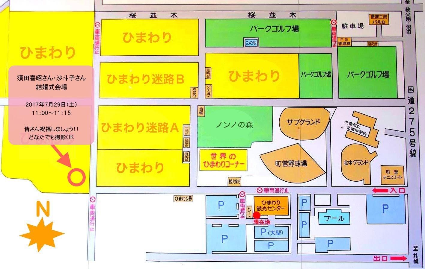 須田喜昭さん・沙斗子さん bひまわりの里結婚式場
