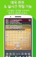 Screenshot of Korea Chess Online