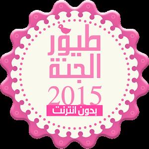 Toyor al Jannah songs