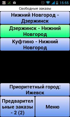 Такси Мост. Водитель - screenshot