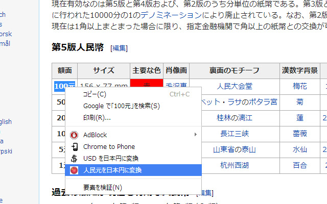 人民元日本円変換