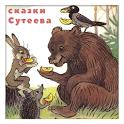 Сказки Сутеева icon