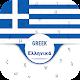 Greek Keyboard 2018:Greek Photo Keyboard Wallpaper for PC-Windows 7,8,10 and Mac