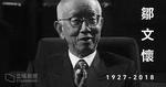 一代香港電影大亨鄒文懷逝世 終年91歲