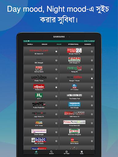 Bangla Newspapers - Bangla News App 0.0.3 screenshots 24