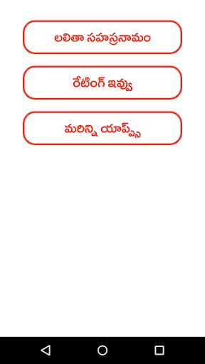 Lalitha Sahasranamam Telugu 1.4 screenshots 2