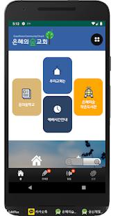 Download 은혜의숲교회 For PC Windows and Mac apk screenshot 2