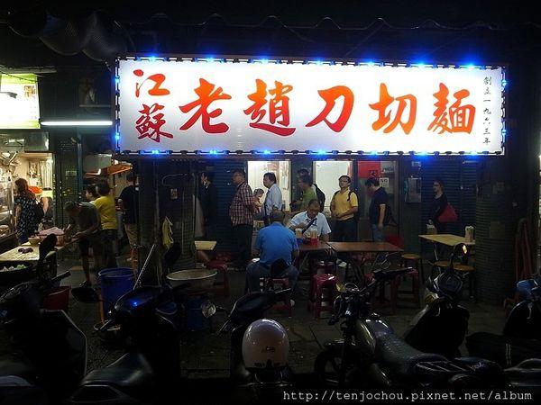 江蘇老趙刀切麵 信維市場在地眷村排隊風味美食!