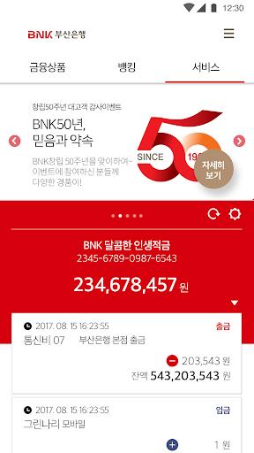 BNK부산은행 굿뱅크개인 screenshot 3