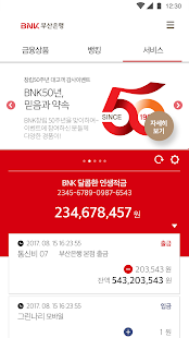 BNK부산은행 굿뱅크개인 - náhled