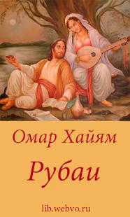 Омар Хайям - Рубаи - náhled