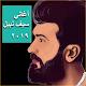 اغاني سيف نبيل Download on Windows