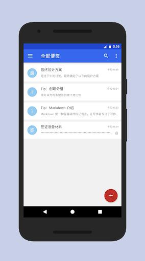 Note 2.6.5 screenshots 1