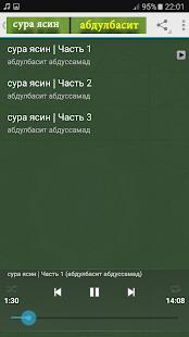 Кыргызча текст суросу ясин 67