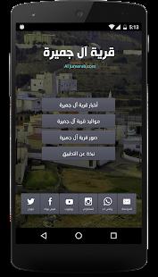 قرية ال جميرة - náhled