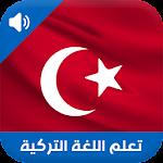 تعلم اللغة التركية بالصوت Icon