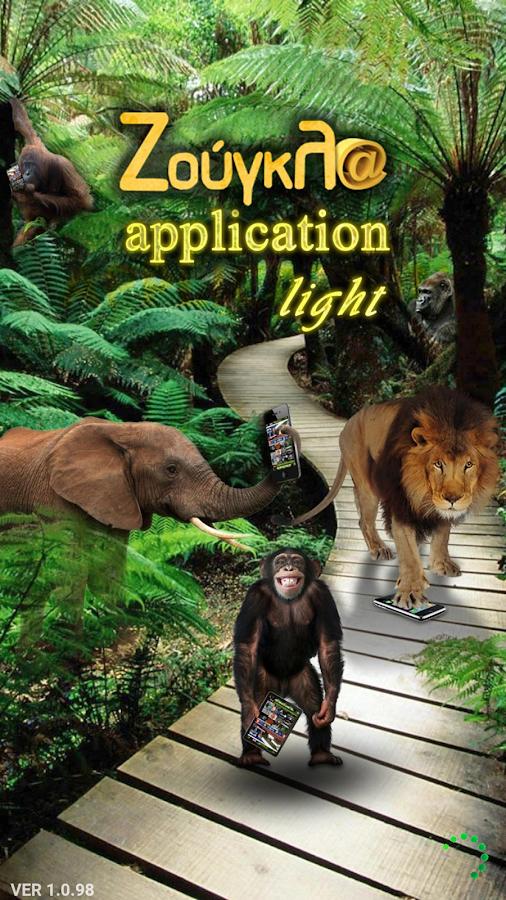 Zougla Light - στιγμιότυπο οθόνης