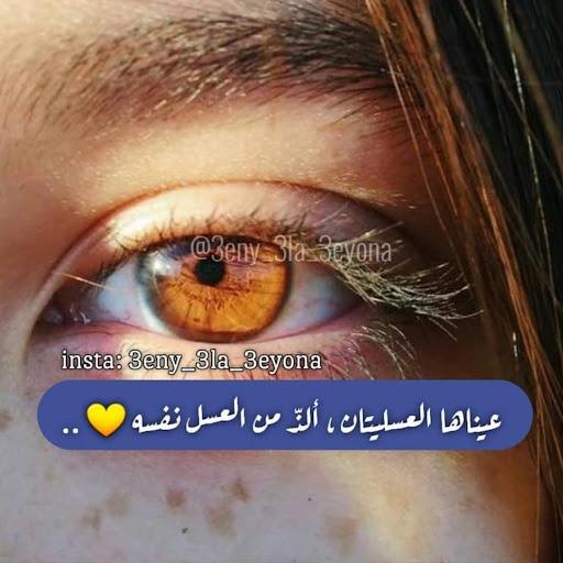 رمزيات بنات في صور عيون
