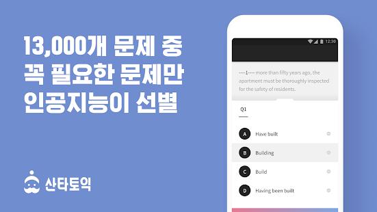 산타토익 - 1:1 인공지능 토익튜터 - náhled