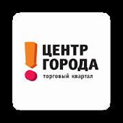 Центр города   Торговый квартал