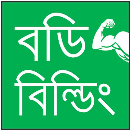 বডি বিল্ডিং শিখুন