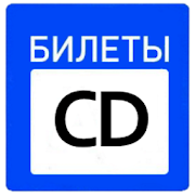 Экзамен ПДД Билеты ГИБДД категория CD icon