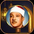 عبد الباسط قرأن كامل icon