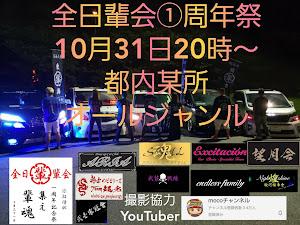 アルファード AGH30Wのカスタム事例画像 ゆまきち《ARIA》関〘輩〙東さんの2020年10月06日12:46の投稿