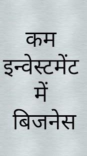 Business Idea - हिंदी में - náhled